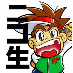 gamekun-nico