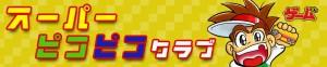 スーパーピコピコクラブ02