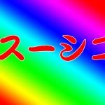sushico-のコピー