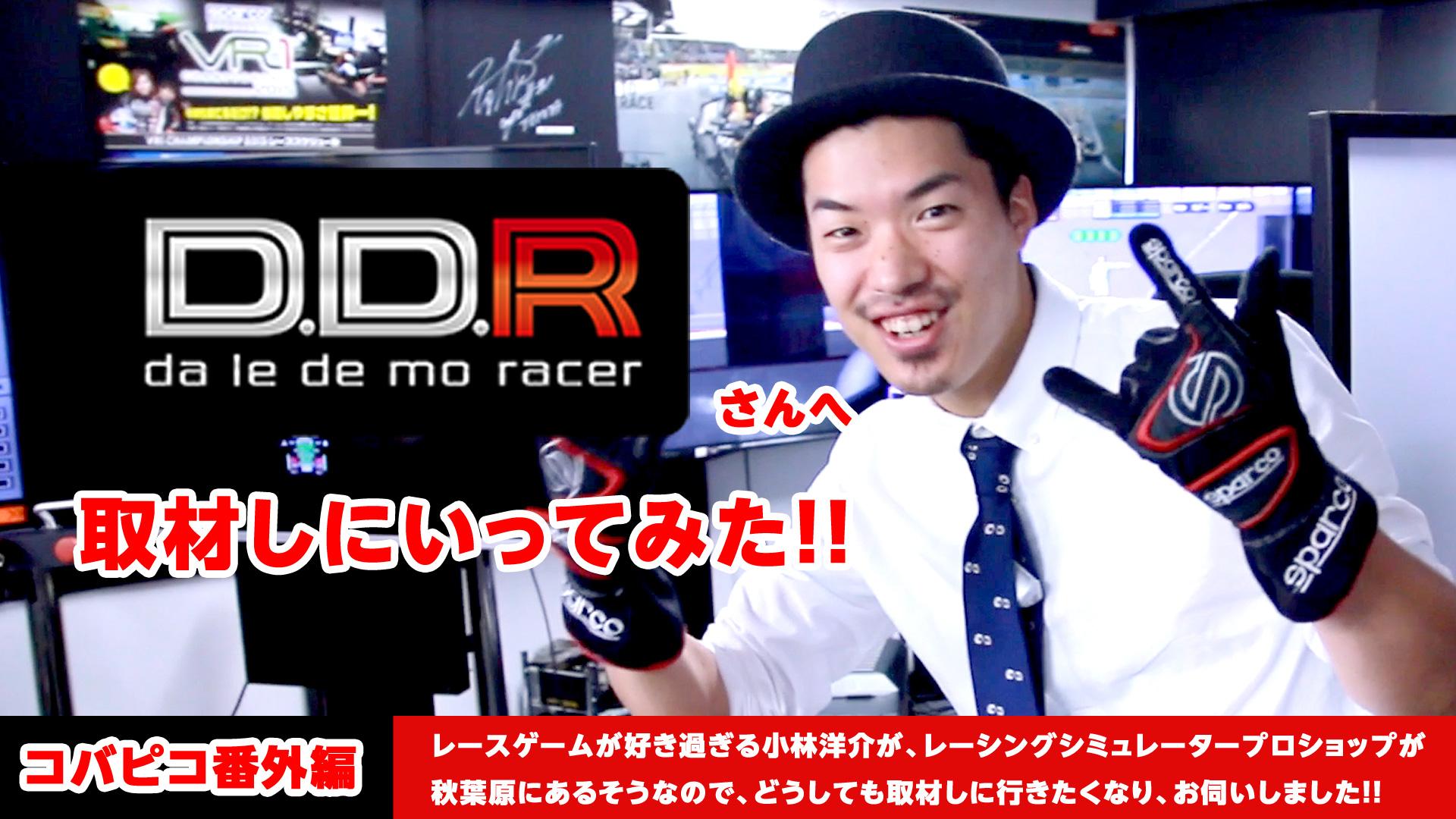DDR取材thumb