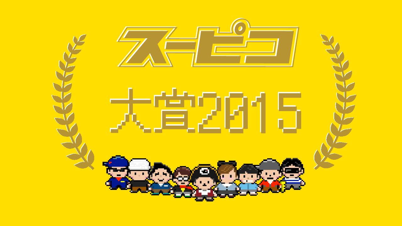 spico-awo2015