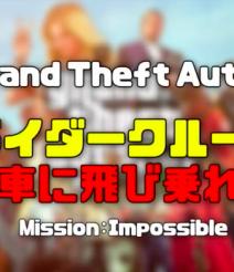 【GTA5 & GTAO】アメザリ平井のゲーム実況 裸ライダークルーよ!列車に飛び乗れ!【スーピコ】