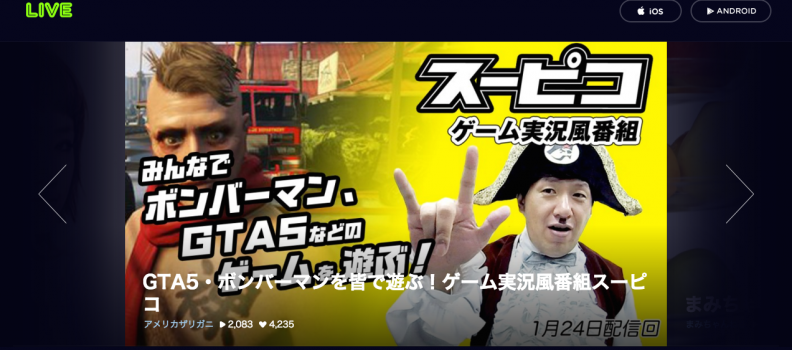 LINE LIVE、Ameba FRESH!で配信スタート!