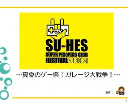 スーヘス2016 詳細(生太郎パワポ)公開!