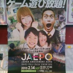 アーケードゲームのイベント『ジャパンアミューズメントエキスポ2015(JAEPO)』レポート