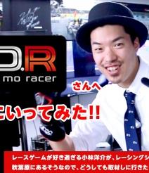 【コバピコ番外編】D.D.Rさんへ取材へ行ってみた!