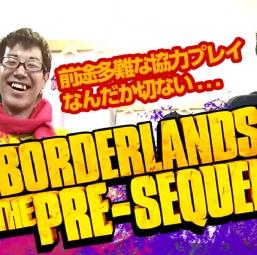 ボーダーランズ プリシークエルをアメザリ平井と共闘するゲーム実況 part10をアップしました! #youtube #ボダラン