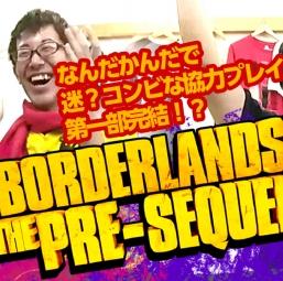 ついに完結?ボーダーランズ プリシークエルをアメザリ平井と共闘するゲーム実況 part11をアップしました! #youtube #ボダラン