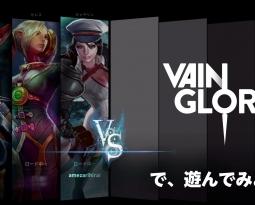スーピコでVainGloryを遊んでみよう! #VainGlory