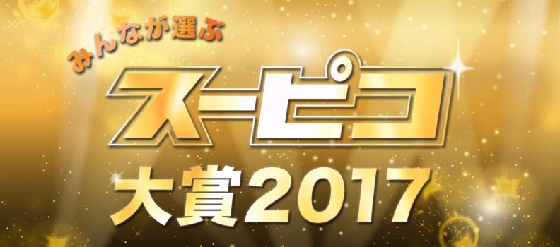 スーピコ大賞2017
