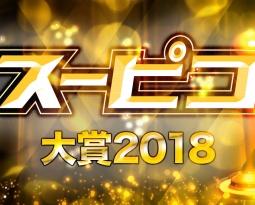 スーピコ大賞2018