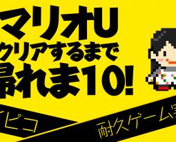 【マリオUゲーム実況】マリオUクリアするまで帰れま10!【アイピコ】