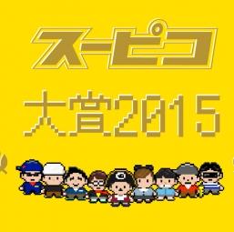 スーピコ大賞2015の投票開始!
