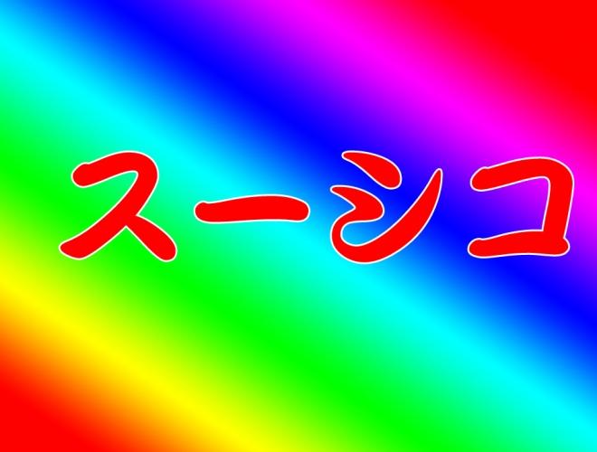 ローリング内沢とポルノ鈴木とアメザリ平井のスーパーシコシコクラブ?!